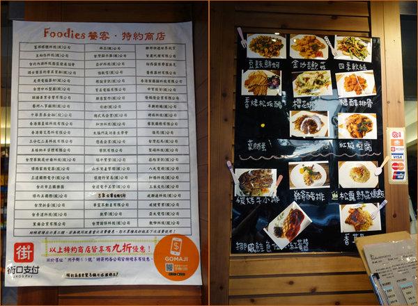 內湖Foodies饕客餐廳 (3).jpg