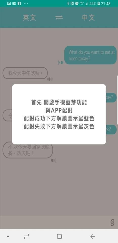 雙向翻譯機推薦-Innfact Umi Talk AI多功能口譯機 (14).jpg