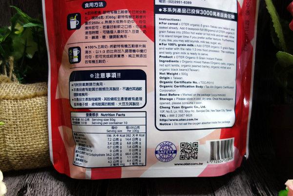 歐特有機青汁多穀奶 (22).JPG