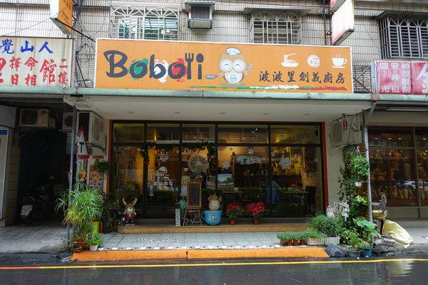 Boboli波波里創義廚房 (3).JPG