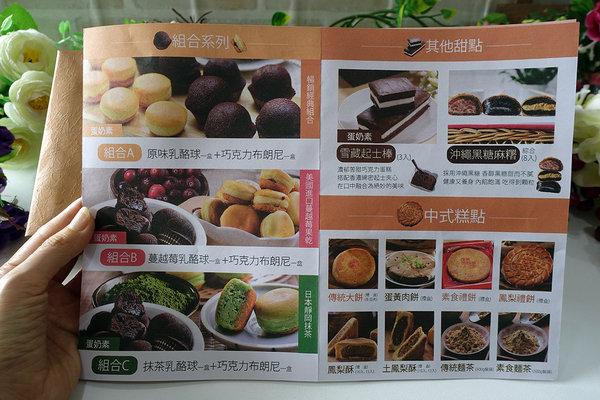 杏芳QQ乳酪球巧克力布朗尼 (3).jpg