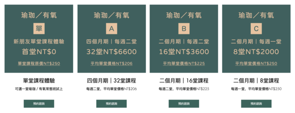 課程費用截圖.png