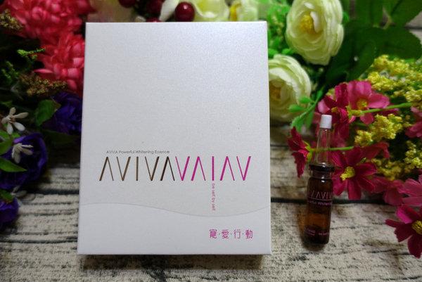 AVIVA美白安瓶AVIVA完美修護精華乳 (14).JPG