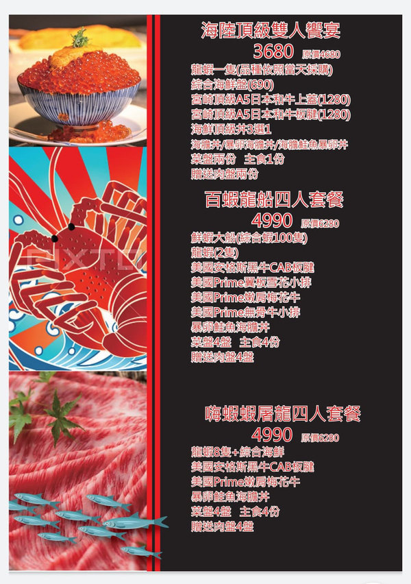 丼賞和食日本料理&嗨蝦蝦三杯醉蝦石頭火鍋林森旗艦店菜單 (4).jpg