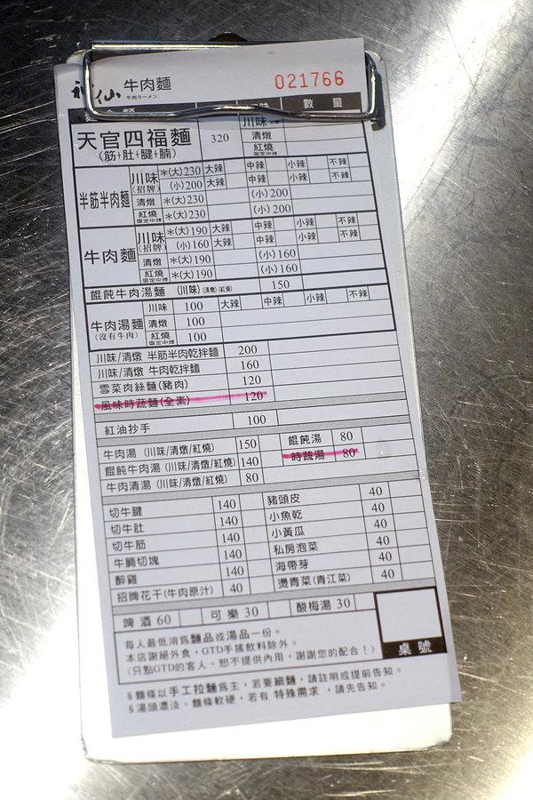南京復興牛肉麵-神仙川味牛肉麵 (14).jpg