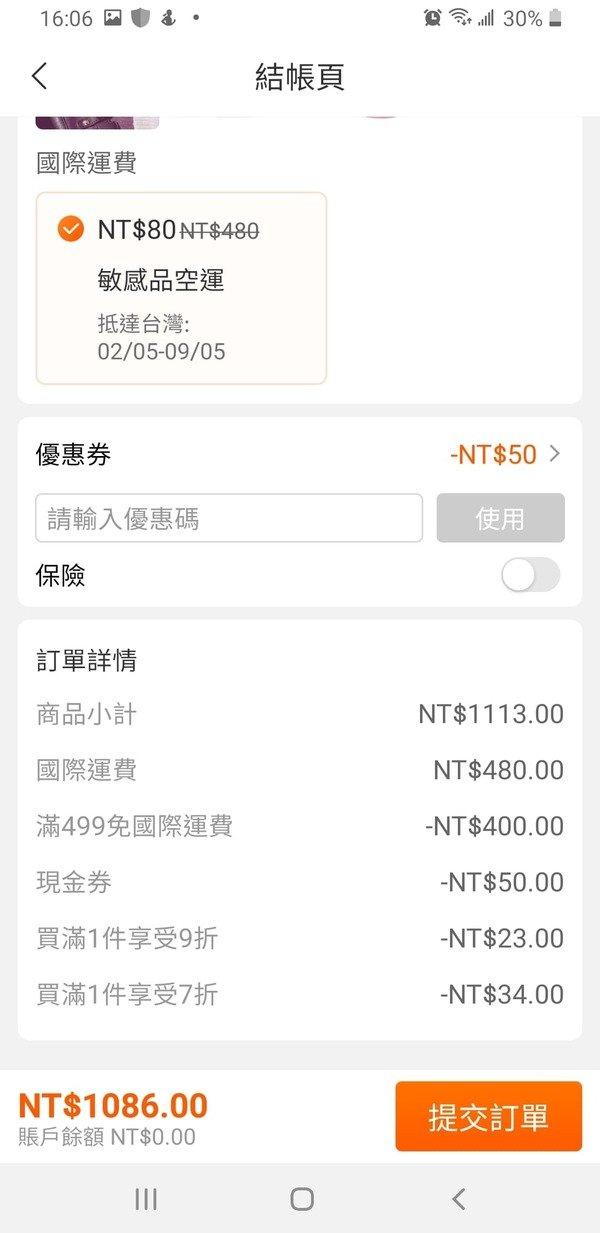 ez buy台灣,65eDay折扣碼 (37).jpg