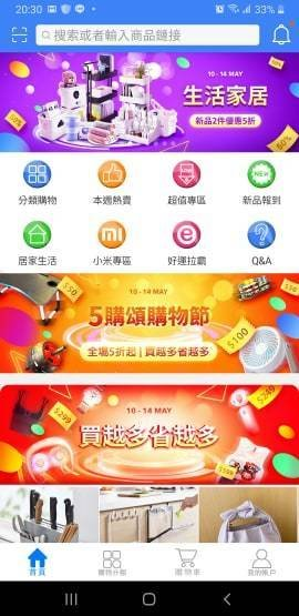 ez buy台灣,65eDay折扣碼 (1A).jpg