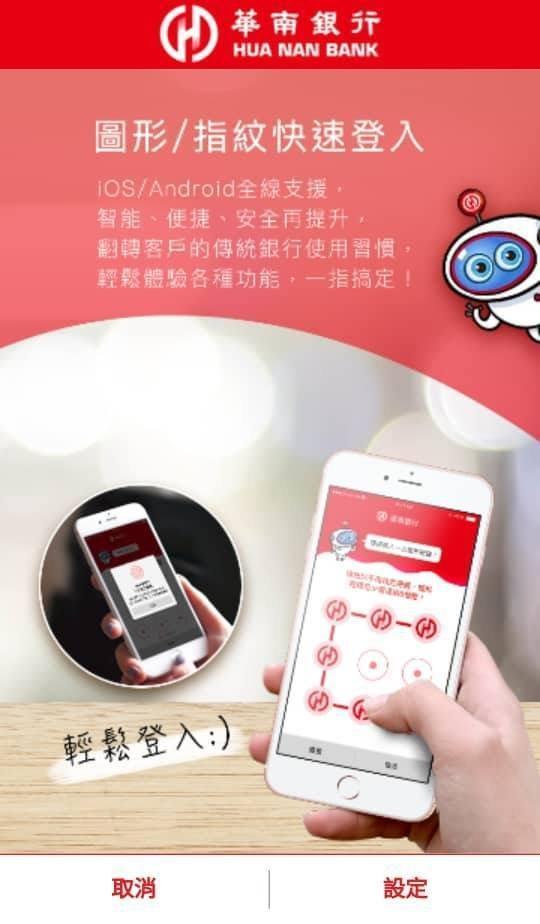 華銀台灣Pay QR code行動支付 (4).jpg
