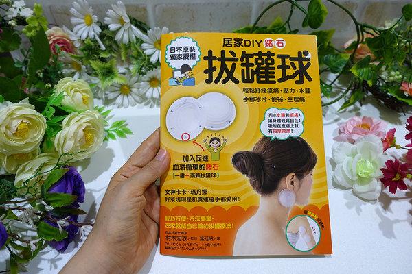 居家DIY鍺石拔罐球 (8).jpg