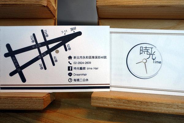 永和美髮時光藝廊 (52).jpg