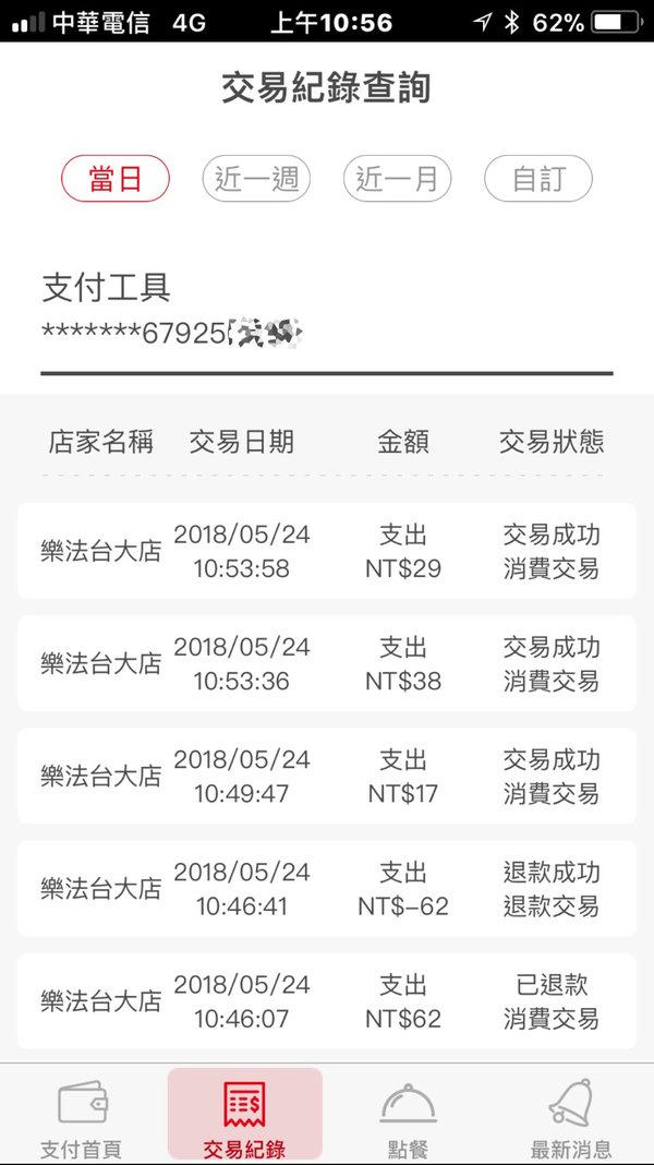 華銀行動銀行台灣pay行動支付 (36).jpg