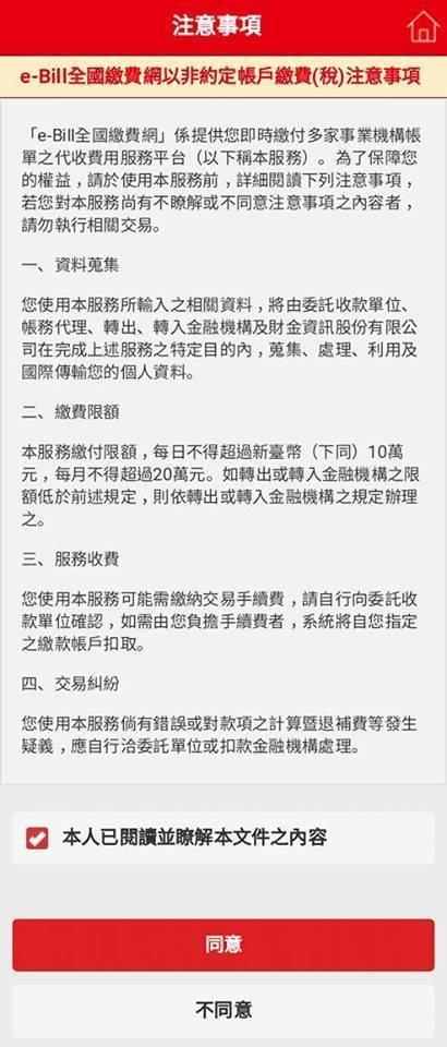 華南銀行即查即繳 (5).jpg