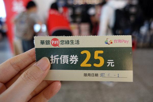 華銀行動銀行台灣pay行動支付 (39).jpg