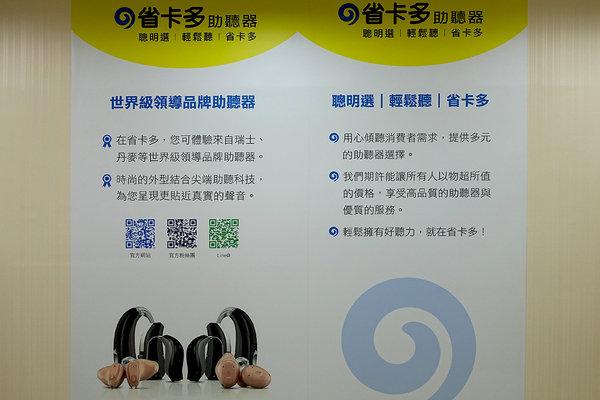 省卡多助聽器門市做試聽選配 (34).jpg