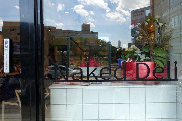 三明治實驗室Naked Deli (3).JPG