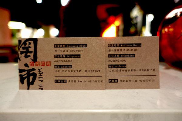 台式餐酒館台北-罔市台式餐酒館,中山區台式餐酒館聚餐 (49).jpg