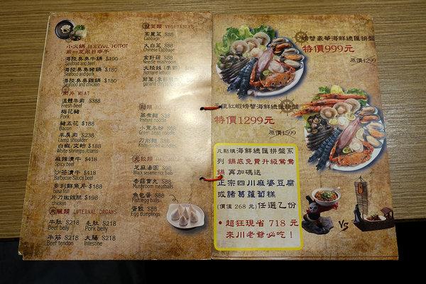 內湖麻辣鍋-川老爺麻辣鍋 (15).jpg