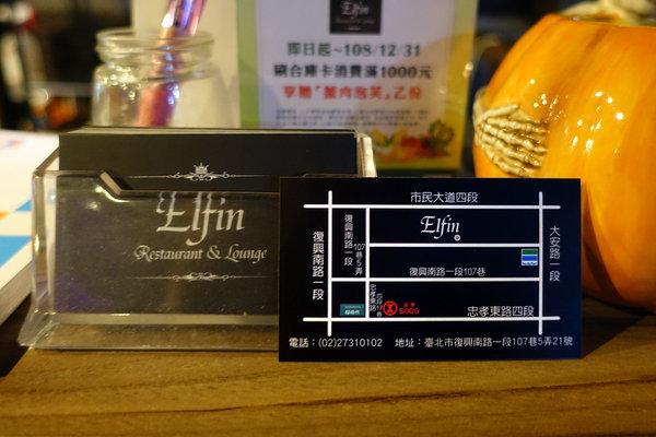 台北餐酒館聚餐-Elfin精靈餐酒館 (39).jpg