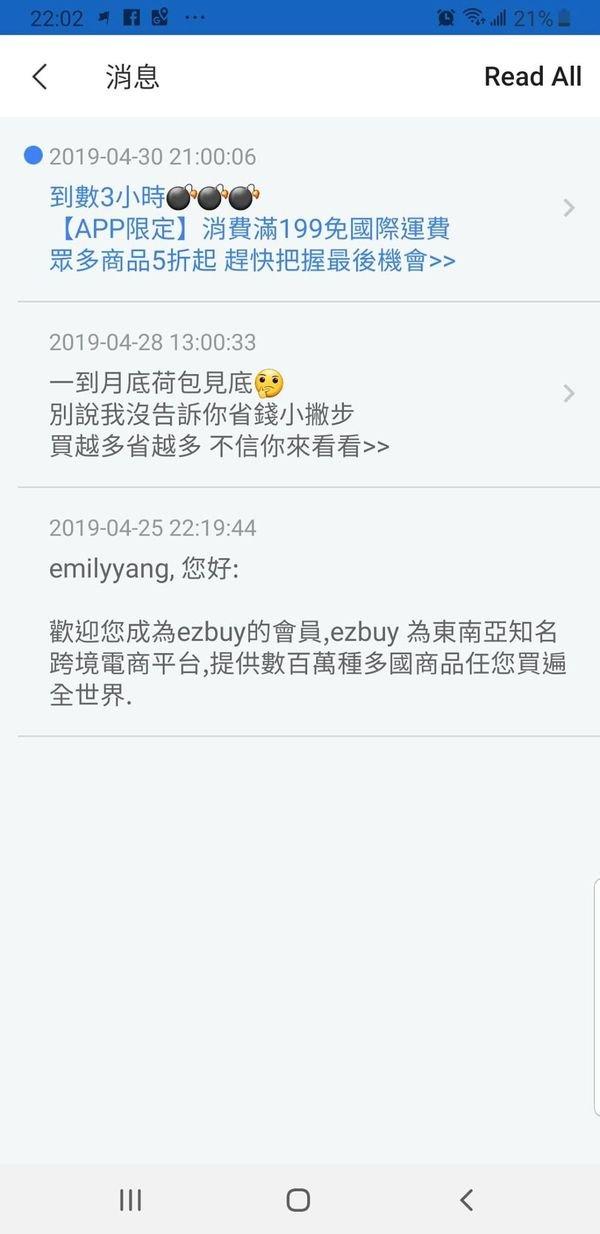 ezbuy購物,一站式全球購物平台 (21).jpg