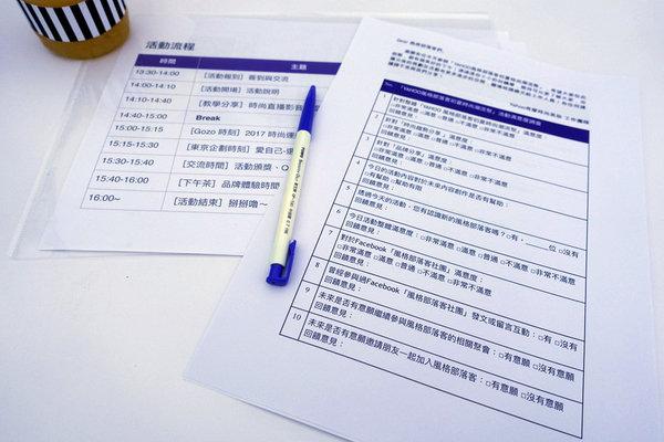 風格部落客初夏時尚潮流聚 (31).JPG