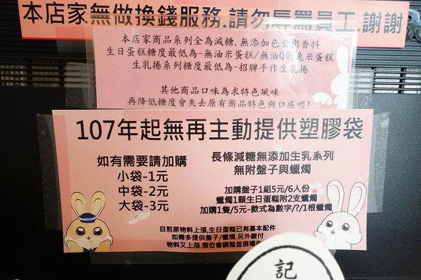 桃園中壢彌月蛋糕-棠芯兔,彌月試吃申請,棠芯兔彌月蛋糕優惠 (19).jpg