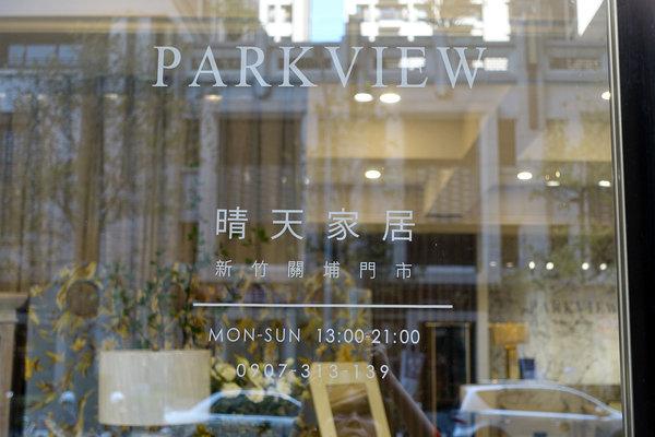 新竹精品家具-PARKVIEW晴天家居新竹關埔門市 (60).jpg