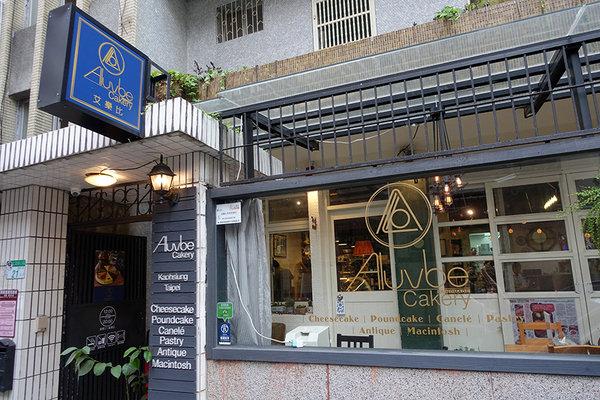 aluvbe cakery艾樂比台北店 (2).jpg