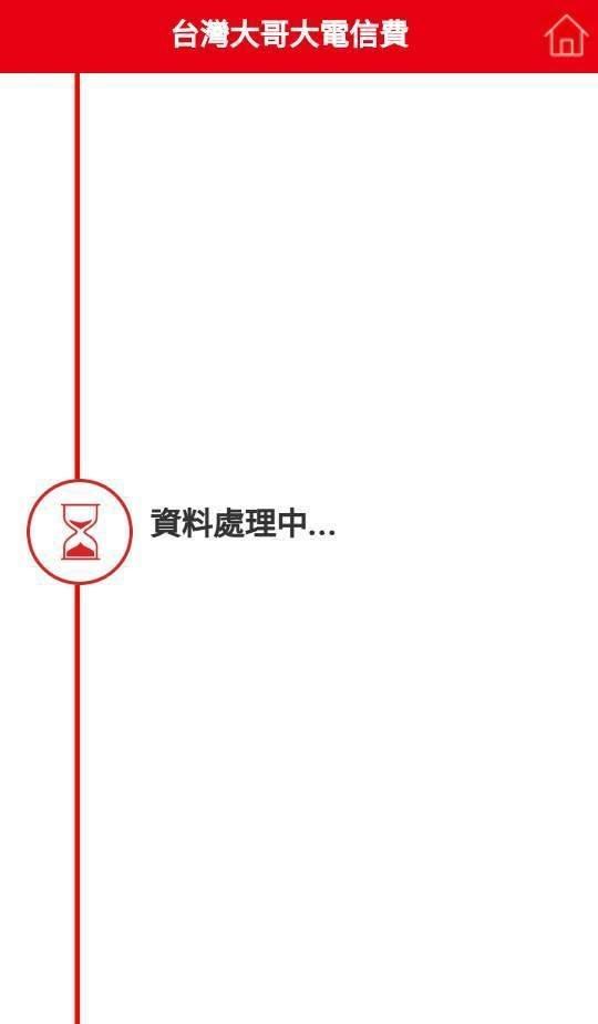 華南銀行即查即繳 (9).jpg