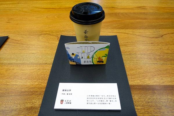 茶湯會茶心杯套募集、創意茶競賽成果發表會 (24).jpg