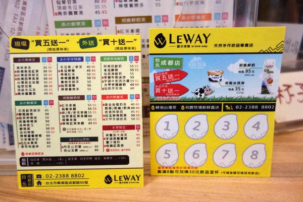 Leway 樂の本味-台北成都店 (40).JPG