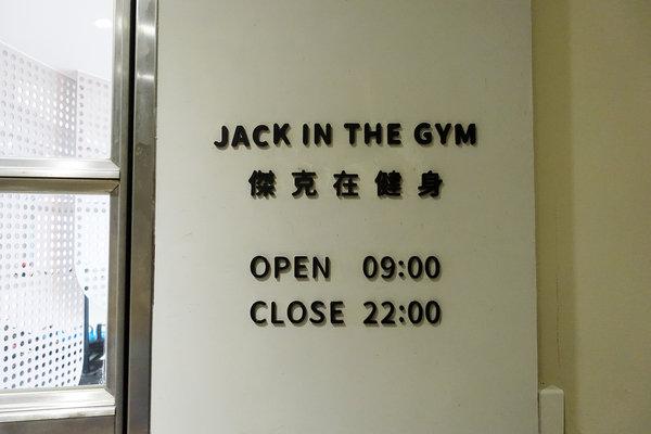 台北女性健身房推薦-傑克在健身敦南館,女性專屬健身空間 (45).jpg