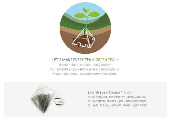 好喝茶包推薦-有甘田PLA三角茶包 (9A1).jpg