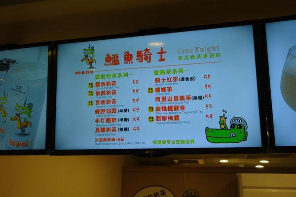 鱷魚騎士奶茶北車站前店 (7).jpg