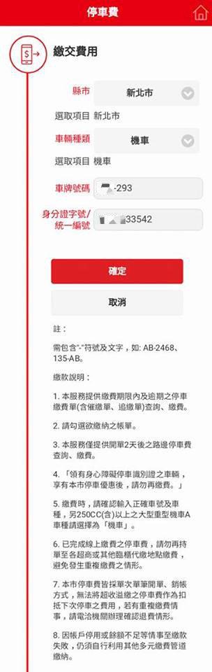 華南銀行即查即繳 (18).jpg