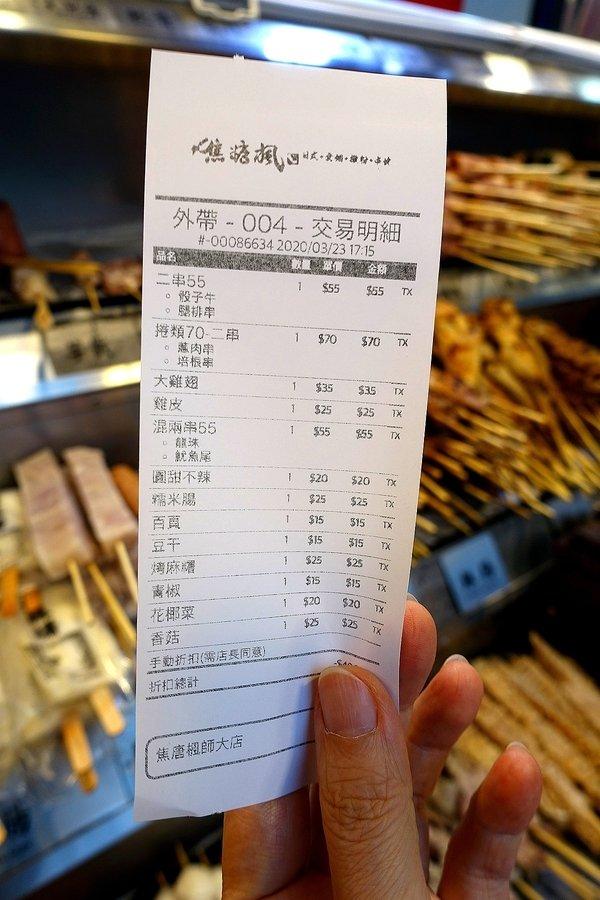 台北串燒-師大夜市必吃2020,焦糖楓漢方無烟撒粉串燒師大店 (27).jpg