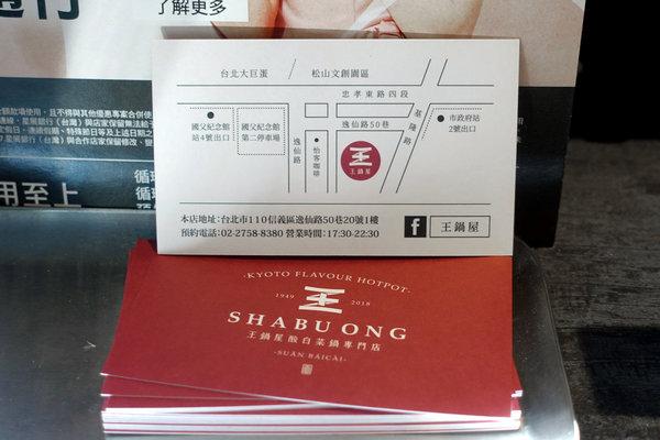 王鍋屋-酸白菜鍋專門店shabu ong (47).jpg