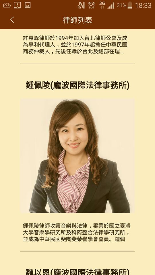 法可夢Fightmen APP (11).png