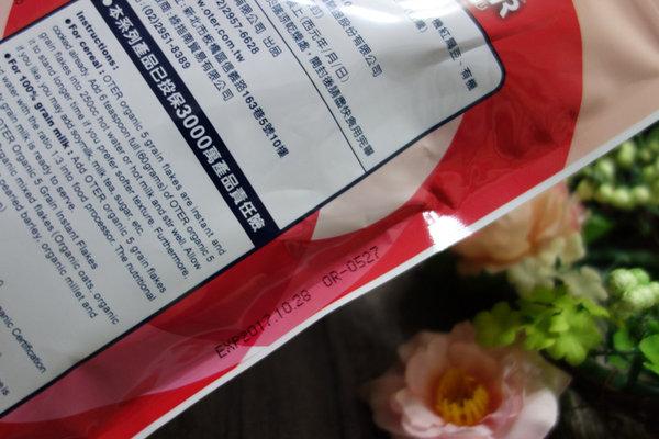 歐特有機青汁多穀奶 (20).JPG