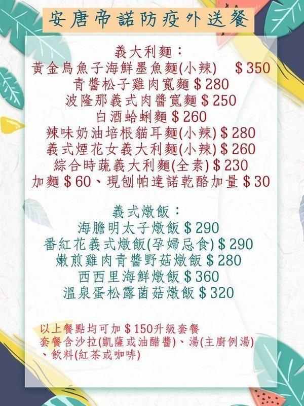 淡水新市鎮美食-安唐帝諾,淡水歐式手工麵包、防疫外送餐 (53).jpg