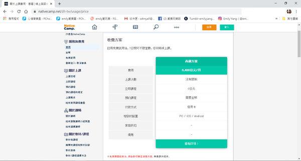 native camp心得感想、註冊教學,便宜線上英文 (11).jpg
