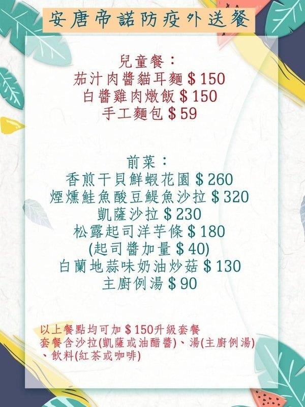 淡水新市鎮美食-安唐帝諾,淡水歐式手工麵包、防疫外送餐 (55).jpg