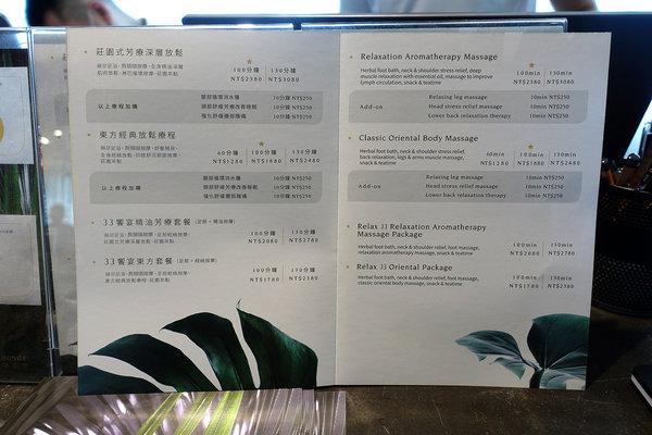 中山站33莊園五感按摩空間,33莊園下午茶 (5).jpg