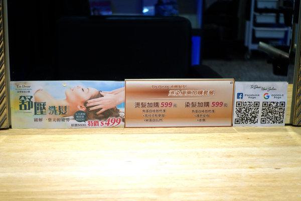 蘆洲美髮沙龍-迪薾髮型,專業平價蘆洲染髮、結構護髮推薦 (6).jpg