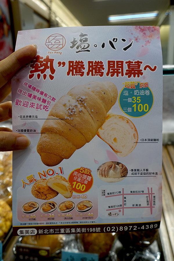 Yan Pang 塩パン集美店 (11).jpg