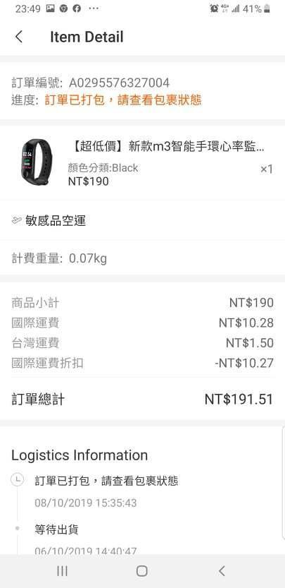 1111購物節2019-ezbuy淘寶購物 (19).jpg
