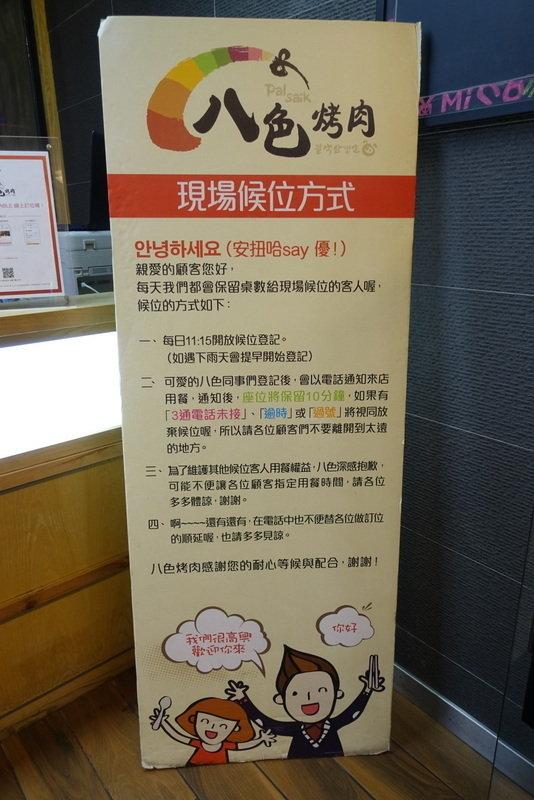 韓國八色烤肉 (4).JPG