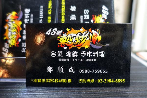 三重台菜聚餐餐廳-48號熱炒台菜海鮮手作料理 (31).jpg