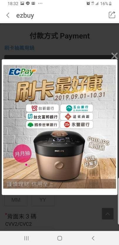 1111購物節2019-ezbuy淘寶購物 (12).jpg