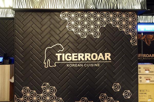 Tigerroar韓虎嘯 (7).jpg