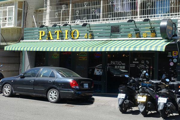 萬芳醫院站美式餐廳-Patio 46沛緹歐,中國科技大學、警察學校旁手工特製漢堡、義大利麵,木柵家庭聚餐、活動包場餐廳